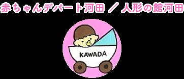 赤ちゃんデパート河田/人形の館河田