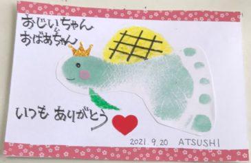 【今月のワンコイン足形アート】心を込めて敬老の日を祝おう♪