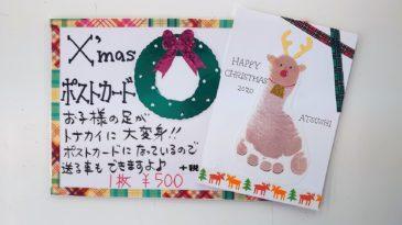 【今月のワンコイン足形アート】クリスマスカードを贈りませんか♪