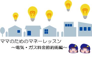 ママのためのマネーレッスン ~電気・ガス料金節約術編~