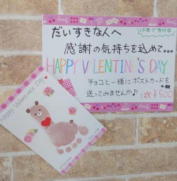 【今月のワンコイン足形アート】今年のバレンタインはチョコにチョコっとおまけしませんか?